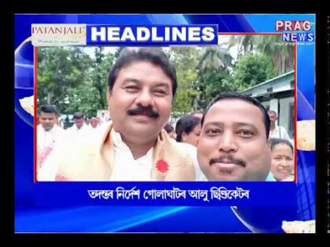 Assam's top headlines of 21/9/2018 | Prag News headlines
