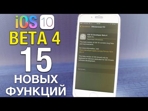 Обзор iOS 10 Beta 4 - 15 главных функций и изменений