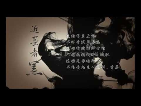 近墨者黑(30秒) - YouTube