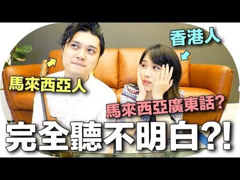 香港人完全聽不明白馬來西亞廣東話?feat Mumu MusicTV | Mira