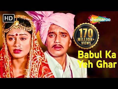 Babul Ka Ghar - Mithun Chakraborty - Daata - Kishore Kumar -...