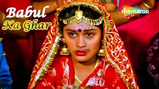 Babul Ka Ghar - Mithun Chakraborty - Daata - Kishore Kumar - Alka Yagnik - Best Hindi Songs