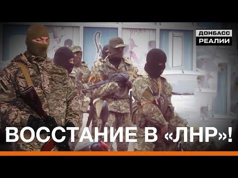 Ударили по пиву и взбунтовались в «ЛНР»   «Донбасc.Реалии»