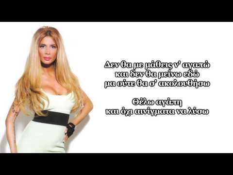 Paola Foka - Ainigmata [lyrics] video