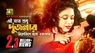 Ei Raat Sudhu Dujonar   এই রাত শুধু দু'জনার   Manna & Shabnur   Shami Strir Juddho