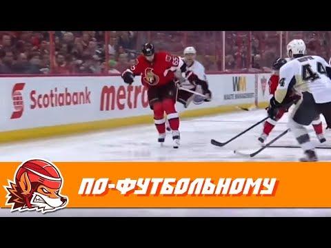 Сыграли по-футбольному: топ-10 моментов в хоккее