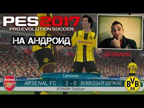 PES 2017 на Андроид    Онлайновые матчи? ДА!