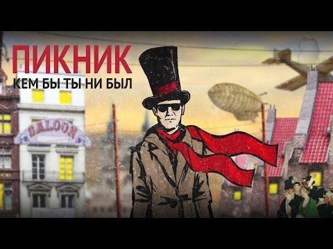 Пикник, Эдмунд Шклярский - Кем бы ты ни был