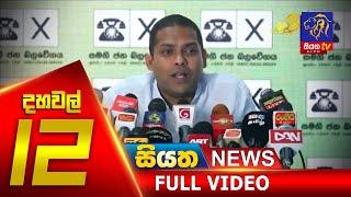 Siyatha News | 12.00 PM | 22 - 05 - 2020