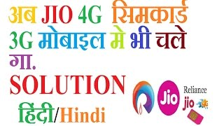 Jio sim On Any 3G Mobile Latest trick  हिंदी/Hindi