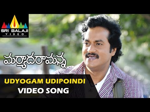 Udhyogam Udipoindhi Video Song - Maryada Ramanna (sunil, Saloni) -1080p video