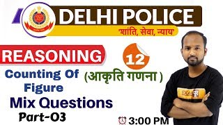 CLASS -12 || #DELHI POLICE || REASONING || BY Pulkit sir || Counting Of Figure