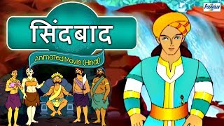 Sindbad - Full Animated Movie - Hindi
