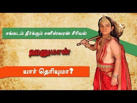 Sangadam Theerkum Saneeswaran serial Hanuman (Krish Chauhan) - Biography