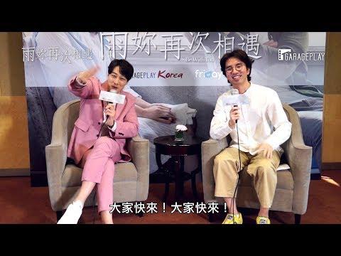 【雨妳再次相遇】蘇志燮問候台灣觀眾~4/4(三) 很想見你