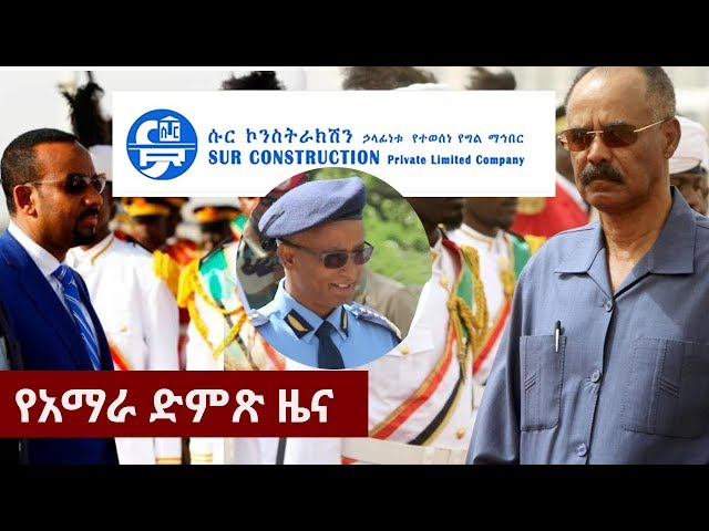 Voice of Amhara Daily Ethiopian News June 9, 2018