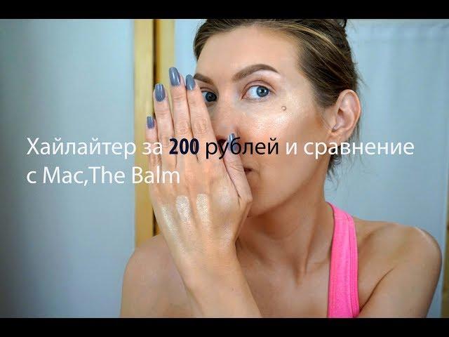 Лучший Бюджетный хайлайтер   сравнение с Mac,The balm,Nars   Болталка   Бюджетный макияж / cat0nikki