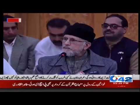 Model Town Dr Tahir-ul-Qadri Addresses Function | City 42