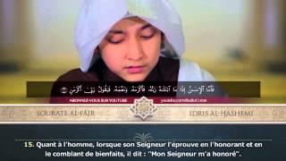 Sourate Al-Fajr - Idris Al-Hashemi   سورة الفجر  إدريس الهاشمي
