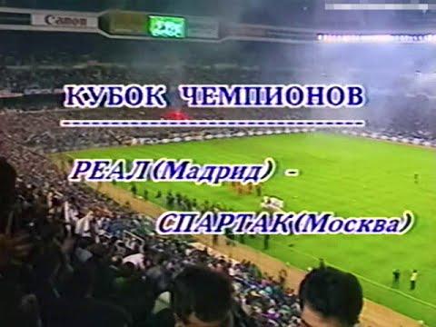 Реал Мадрид - Спартак: 1-3. Легендарные матчи (1991)