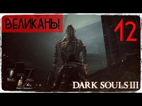 Великаны, мимики, фантомы, все как я люблю ● Dark Souls 3 #12 [Xbox One Pre-Release]