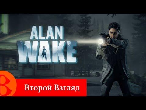 Второй Взгляд - Alan Wake (2010)