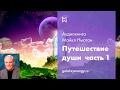 Путешествия души Майкл Ньютон АУДИОКНИГА Часть 1 mp3
