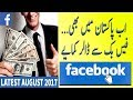 how to earn money from facebook in pakistan 2017