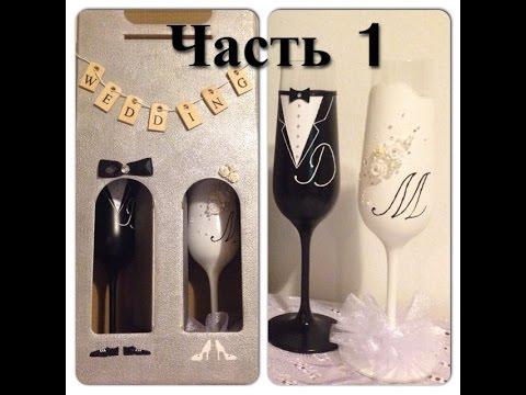 Как своими руками украсить свадебное шампанское своими