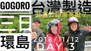 2018/11/10-12 台灣製造 gogoro 環島 Day 3 @宜蘭縣礁溪回到台南市中西區