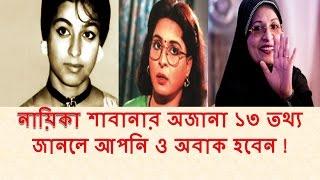 নায়িকা শাবানার অজানা ১৩ তথ্য জানলে আপনি ও অবাক হবেন !   - Latest Update Of Bangla Actress Shabana