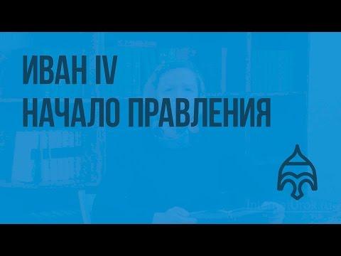 Иван IV – начало правления
