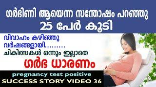 25 പേര് കൂടി ഗര്ഭിണിയായി   Pregnancy Test Positive Success Story Video 36  Aburifas Pregnancy tips