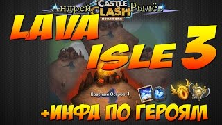 Castle Clash, Битва Замков, Фарм Острова Лавы 3, + инфа по героям, Lava 3