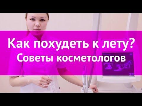 Как похудеть к лету - советы косметологов