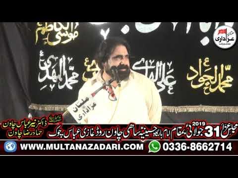 Zakir Syed Zargham Abbas Shah I Majlis 31 July 2019 I Shahadat Shahzada Ali Asghar a.s