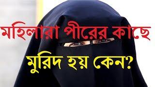 Mohilara Pirer kache murid hoy keno? Mawlana Mufty Alauddin Zihadi. Bangla islamic waz. listening