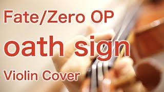Fate/Zero OP1 ?oath sign? (Anime Violin Cover)
