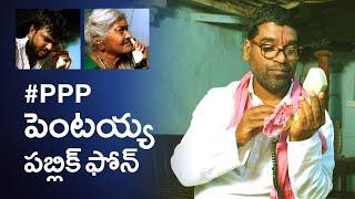 పెంటయ్య పబ్లిక్ ఫోన్ - Yerrolla Pentaiah Public Phone - PPP - Bithiri Sathi - Ravi Kumar