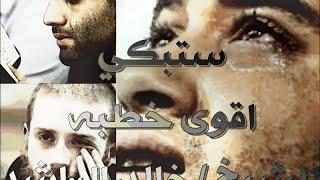 ستبكي  اقوى خطبه  للشيخ /خالد الراشد