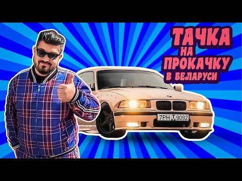 Тачка на прокачку | Беларусь | Выбираем машину