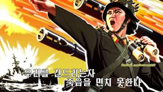 North Korean Song: Anyone Who Flouts at Us Cannot Escape Death