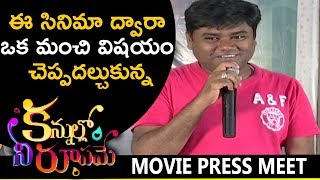 Kannullo Nee Roopame Movie Director Bixs Erusadla Press Meet | Latest Cinema News