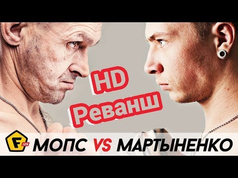 【HD】БОЙ Мопс - Мартыненко 2.  СЛОМАЛИ РУКУ