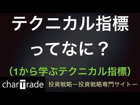 [動画で解説] テクニカル指標ってなに?(1から学ぶテクニカル指標)