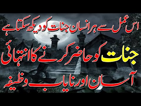 Jinnat ki Hazari ka 3 Din ka asan amal | Is Amal sy Har Insan JInnat Ko Dekh Sakhy Ga
