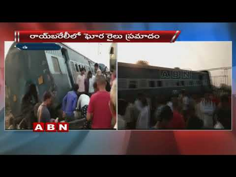 రాయబరేలీలో పట్టాలు తప్పిన రైలు | New Farakka Express Derails near Rae Bareli in UP, 6 lost life