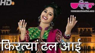 New Rajasthani Holi Songs 2017 | Kirtyan Dhal Aayi (HD) | Marwadi Romantic Songs