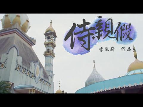 客劇-電視電影院-侍親假