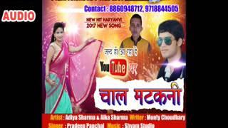 Chal Matakni new latest song alka films 2017